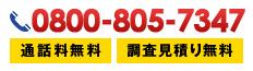0800-805-5709 通話料無料 調査見積り無料