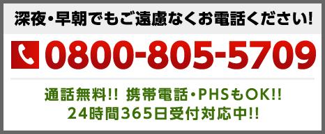 深夜・早朝でもご遠慮なくお電話ください! 0800-805-5709 通話料無料!携帯・PHSもOK!24時間365⽇、日本全国受付対応中!